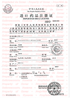 Chinese vincamine covex certificate