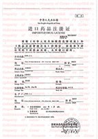 China Vinpocetine certificate